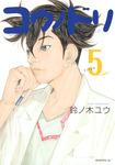 コウノドリ(5)-電子書籍