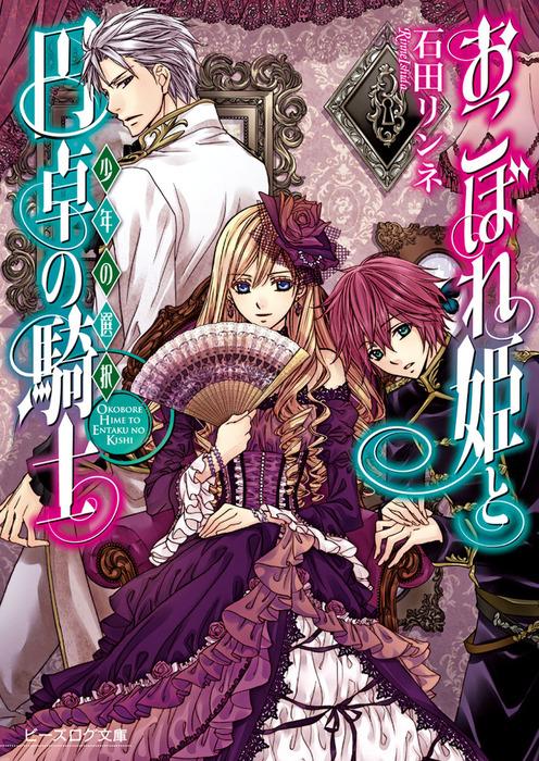 おこぼれ姫と円卓の騎士 4 少年の選択-電子書籍-拡大画像