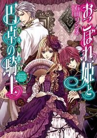 おこぼれ姫と円卓の騎士4 少年の選択