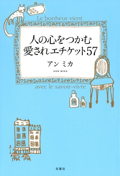 人の心をつかむ愛されエチケット57-電子書籍