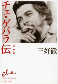 チェ・ゲバラ伝 増補版