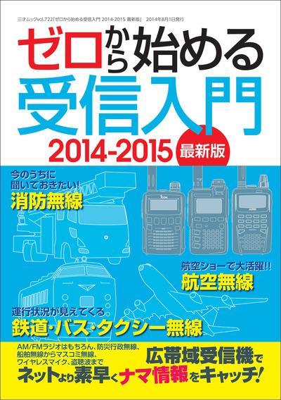 ゼロから始める受信入門 2014?2015 最新版-電子書籍