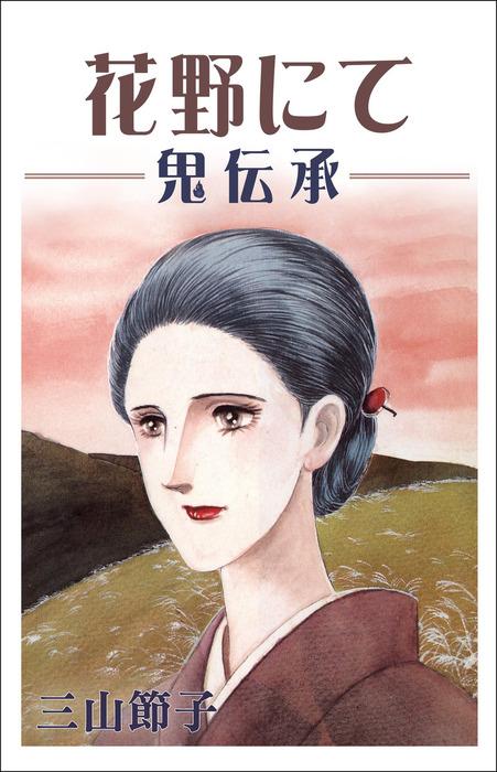 花野にて―鬼伝承―-電子書籍-拡大画像