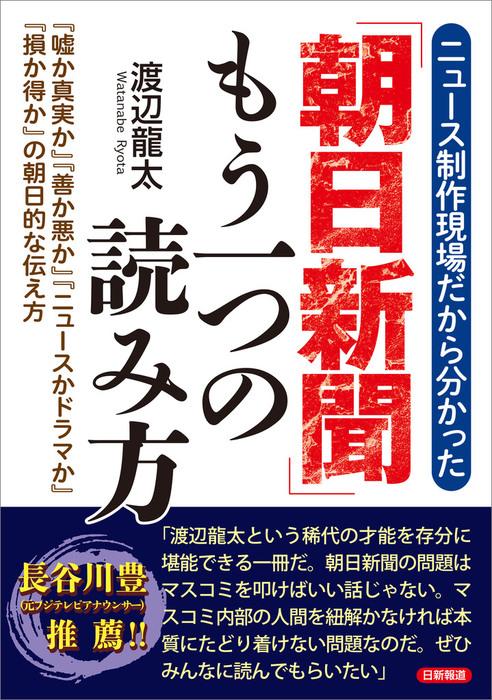 「朝日新聞」もう一つの読み方 ニュース制作現場だから分かった拡大写真