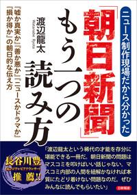 「朝日新聞」もう一つの読み方 ニュース制作現場だから分かった-電子書籍