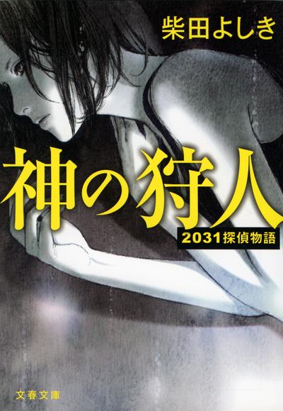 2031探偵物語 神の狩人-電子書籍