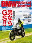 BMW Motorrad Journal vol.11