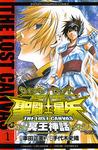 聖闘士星矢 THE LOST CANVAS 冥王神話 1-電子書籍