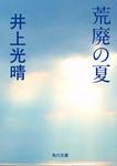 荒廃の夏-電子書籍