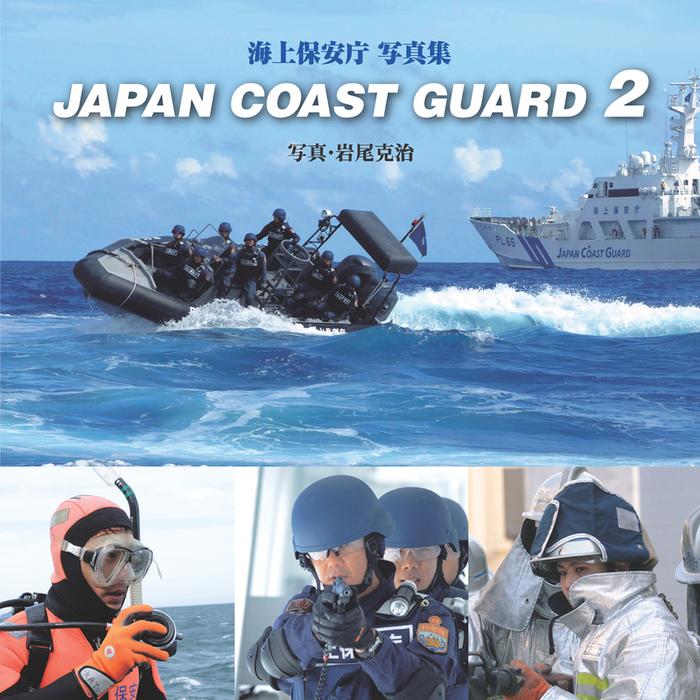 JAPAN COAST GUARD〈2〉 海上保安庁写真集拡大写真
