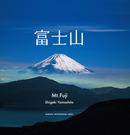 SEISEISHA PHOTOGRAPHIC SERIES 富士山-電子書籍