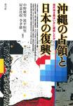 沖縄の占領と日本の復興 植民地主義はいかに継続したか-電子書籍