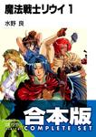 【合本版】魔法戦士リウイ 全21巻-電子書籍