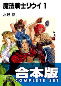 【合本版】魔法戦士リウイ 全21巻