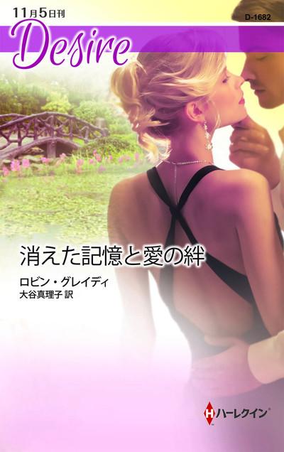 消えた記憶と愛の絆-電子書籍