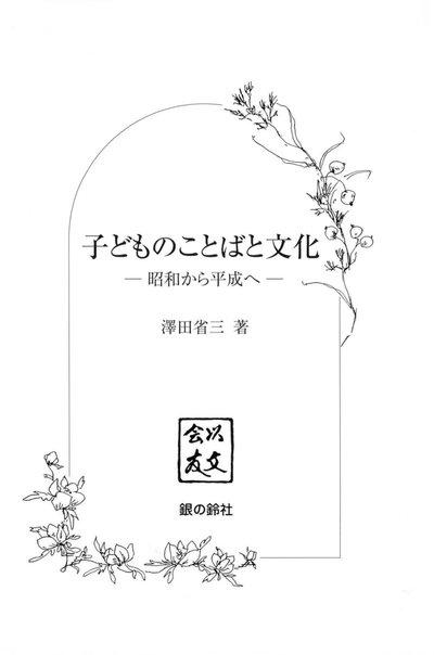 子どものことばと文化-電子書籍