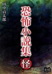 恐怖小説集 怪-電子書籍