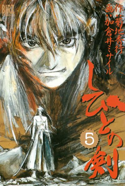 しびとの剣 (5)-電子書籍