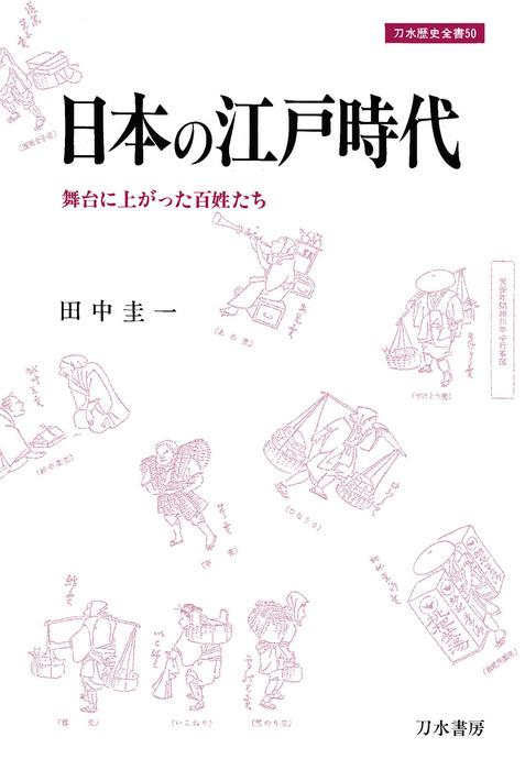 日本の江戸時代 舞台に上がった百姓たち拡大写真