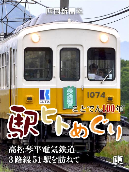 ことでん100年 駅ヒトめぐり 高松琴平電気鉄道 3路線51駅を訪ねて拡大写真