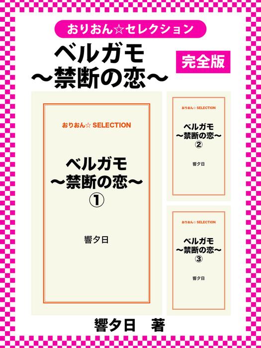 ベルガモ~禁断の恋~ 完全版拡大写真