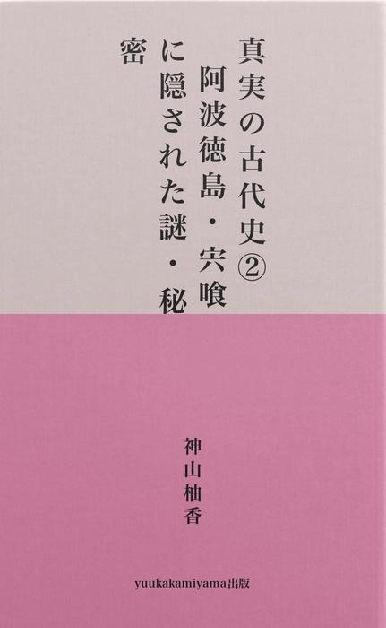 真実の古代史②  阿波徳島・海部・宍喰に隠された謎・秘密-電子書籍-拡大画像