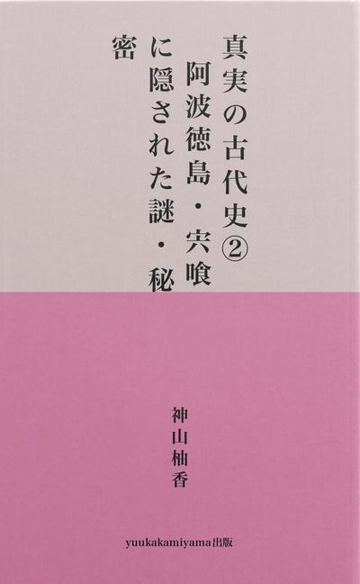 真実の古代史②  阿波徳島・海部・宍喰に隠された謎・秘密-電子書籍