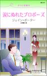 涙にぬれたプロポーズ-電子書籍