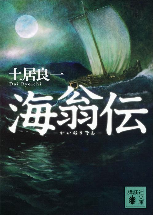 海翁伝-電子書籍-拡大画像