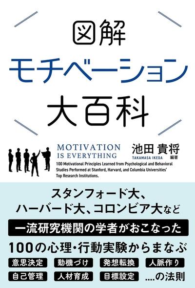 図解 モチベーション大百科-電子書籍