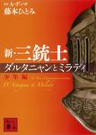 新・三銃士 ダルタニャンとミラディ〈少年編〉-電子書籍