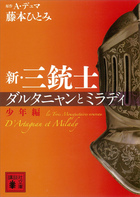 「新・三銃士(講談社文庫)」シリーズ