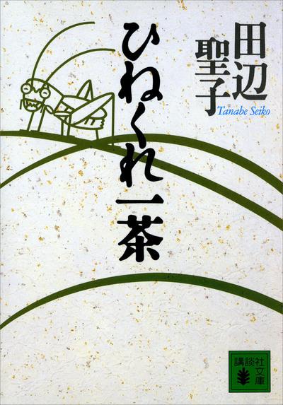 ひねくれ一茶-電子書籍