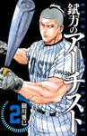 錻力のアーチスト 2-電子書籍