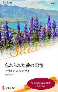 忘れられた愛の記憶【ハーレクイン・セレクト版】-電子書籍