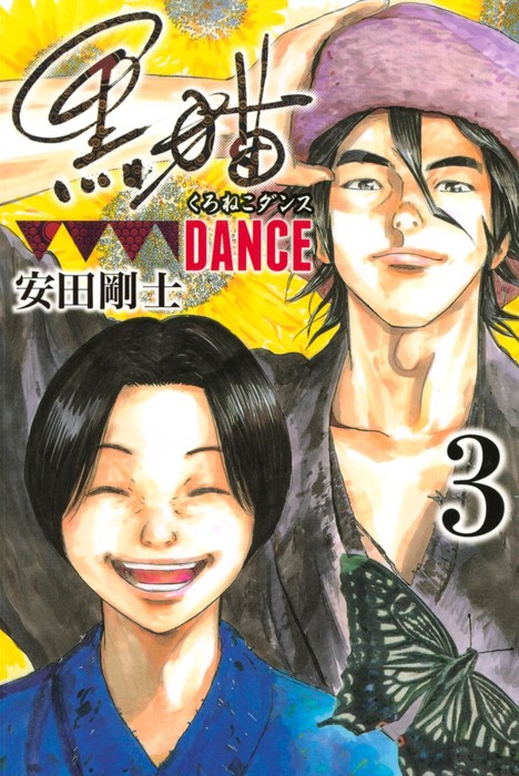 黒猫DANCE(3)拡大写真
