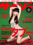 サイゾー2016年9月号-電子書籍