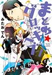 まとめ★グロッキーヘブン(3)-電子書籍