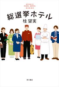 総選挙ホテル-電子書籍