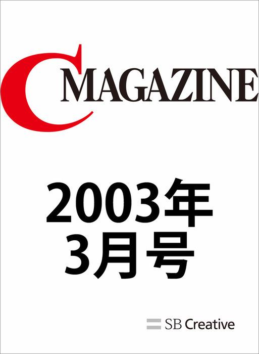 月刊C MAGAZINE 2003年3月号-電子書籍-拡大画像