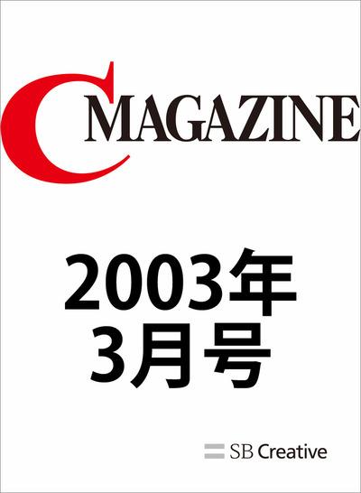 月刊C MAGAZINE 2003年3月号-電子書籍