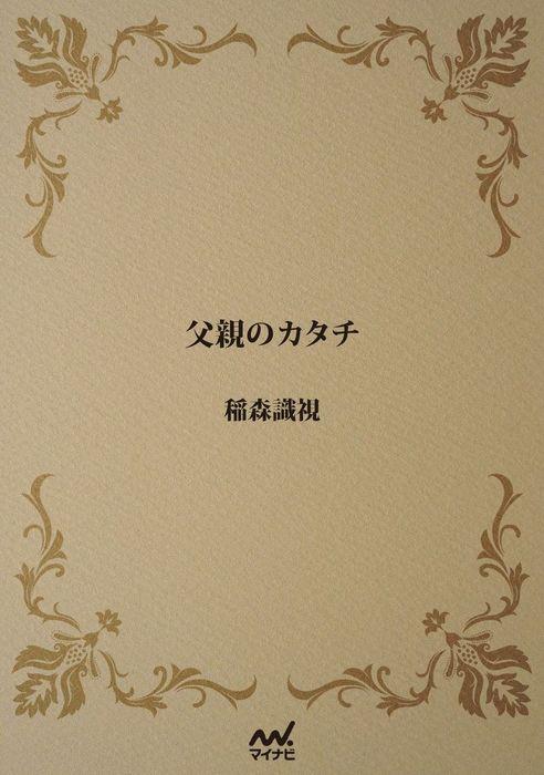 父親のカタチ-電子書籍-拡大画像