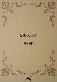 父親のカタチ-電子書籍