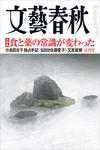 文藝春秋2017年5月号-電子書籍
