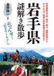 岩手県謎解き散歩-電子書籍