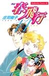 春・飛行(14)-電子書籍