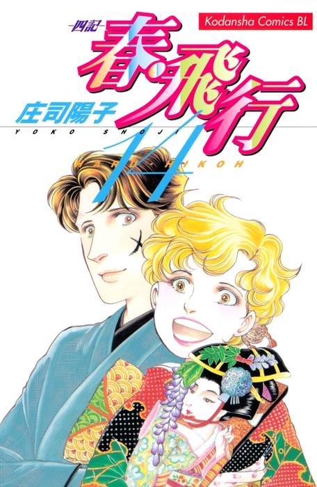 春・飛行(14)-電子書籍-拡大画像