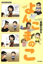「よんこまのこ(バンブーコミックス すくパラセレクション)」シリーズ