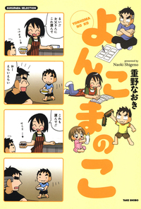 よんこまのこ1-電子書籍