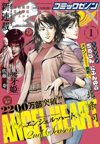 月刊コミックゼノン2017年1月号-電子書籍